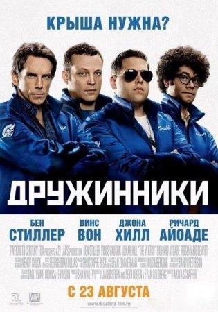 Скачать фильм Дружинники (2012)