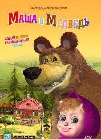 Скачать с letitbit Маша и Медведь. 26 серия - Осторожно ремонт (2012)