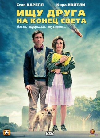 Скачать фильм Ищу друга на конец света (2012)