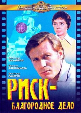 Скачать фильм Риск - благородное дело (1977)