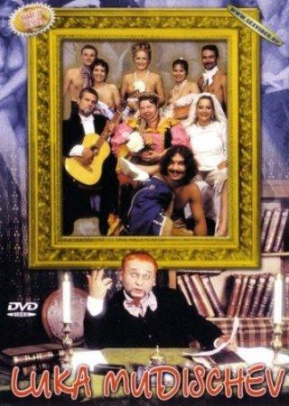 Скачать Лука Мудищев [2000] DVDRip