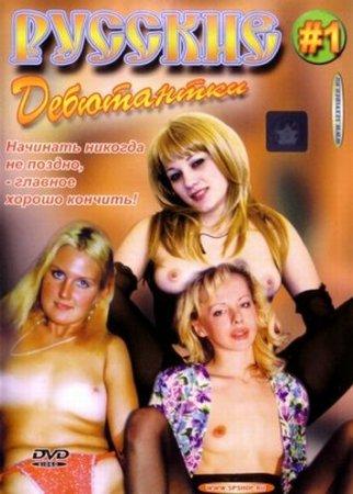 Скачать Русские дебютантки - 1 [2002] DVDRip