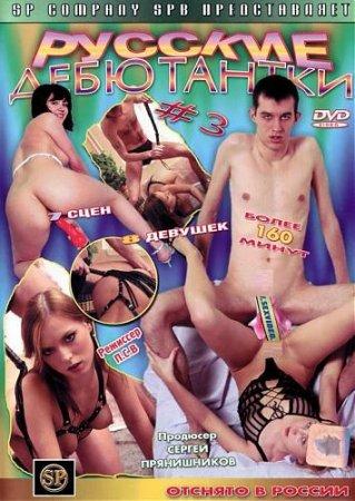Скачать Русские дебютантки - 3 [2007] DVDRip