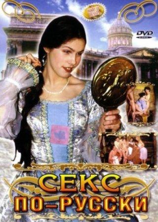 Скачать Секс по-русски [1999] DVDRip