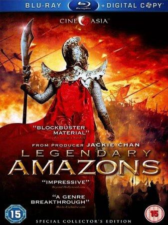 Скачать фильм Легендарные Амазонки (2011)