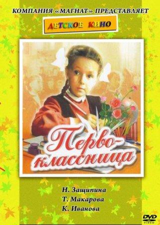 Скачать фильм Первоклассница (1948)