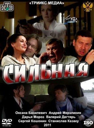 Скачать с letitbit  Сильная (2011)