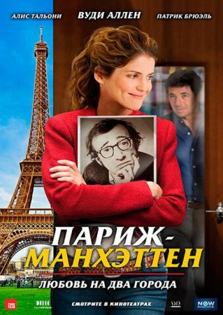 Скачать с letitbit  Париж-Манхэттен (2012)
