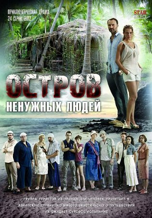 Скачать с letitbit  Остров ненужных людей (2012)