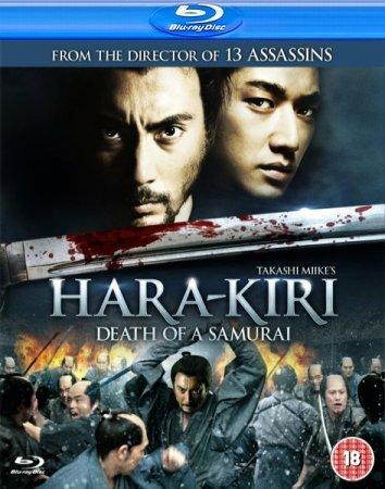 Скачать фильм Харакири 3D (2011)