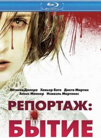 Скачать с letitbit  Репортаж: Бытие / [REC]³ Génesis (2012)