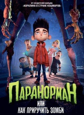 Скачать мультфильм Паранорман, или Как приручить зомби (2012)