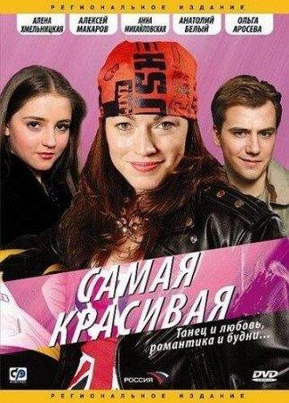 Скачать с letitbit Самая Красивая (1-2 сезон) [2005-2008] DVDRip