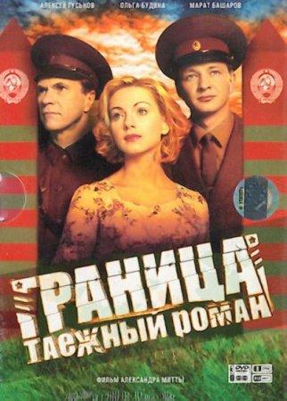 Скачать Граница. Таёжный роман [2000] DVDRip