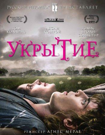 Скачать фильм Укрытие (2011)