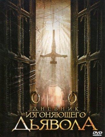 Скачать фильм Дневник изгоняющего дьявола (2011)