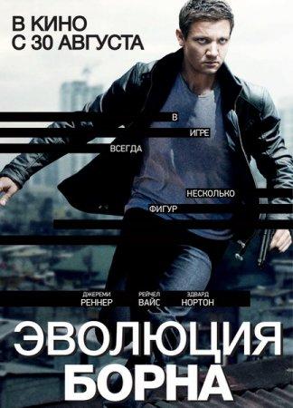 Скачать фильм Эволюция Борна (2012)