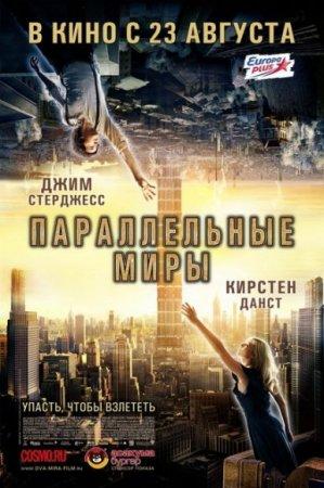 Скачать фильм Параллельные миры (2012)
