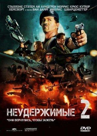 Скачать фильм Неудержимые 2 [2012]