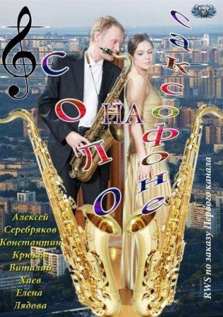 Скачать с letitbit Соло на саксофоне (2012)