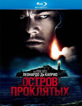Скачать фильм  Остров проклятых (2010)
