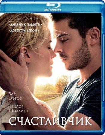 Скачать фильм Счастливчик (2012)