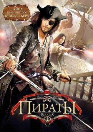 Скачать Пираты (Карибы) [1999]