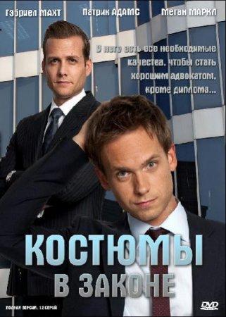 Скачать с letitbit  Форс - мажоры / Костюмы в законе,  2 сезон  (2012)