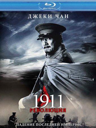 Скачать с letitbit  Падение последней империи / 1911 (2011)