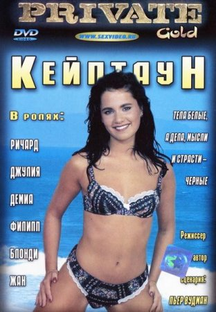 Скачать Private Gold 05 - Cape Town / Кейптаун [1996] DVDRip