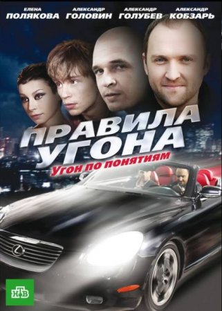 Скачать с letitbit Правила угона [Все серии] (2009) DVDRip