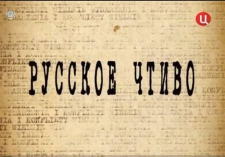 Скачать с letitbit  Русское чтиво (2012) SATRIp