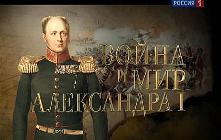 Скачать с letitbit  Война и мир Александра Первого. Наполеон против России  ...