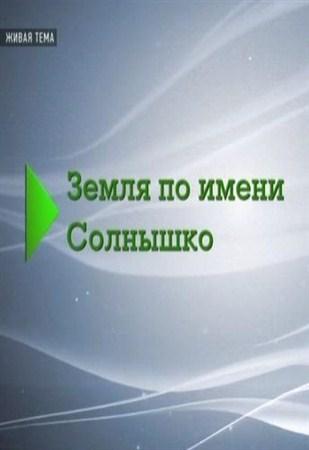 Скачать с letitbit  Живая тема - Земля по имени солнышко (2012) SATRip