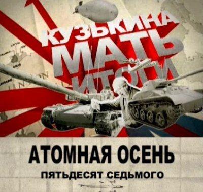 Скачать с letitbit  Кузькина мать. Атомная осень 57-го (2011) SATRip