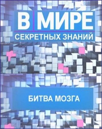 Скачать с letitbit  В мире секретных знаний. Битва мозга (2011) DVB