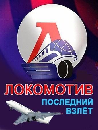 Скачать с letitbit  Локомотив. Последний взлёт (2012) SATRip