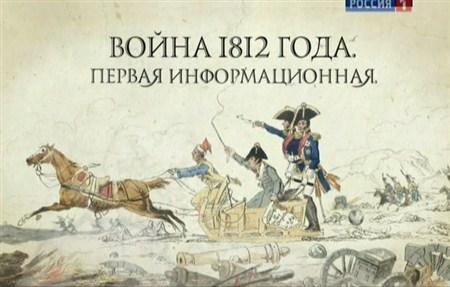 Скачать с letitbit  Война 1812 года. Первая информационная (2012) SATRip