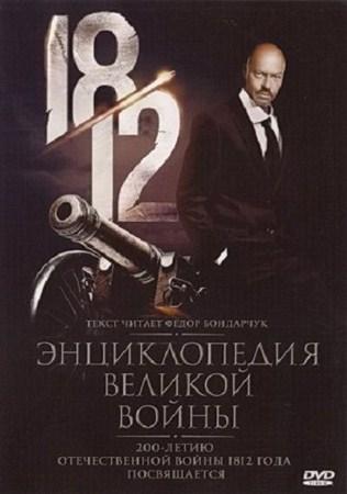 Скачать с letitbit  1812. Энциклопедия Великой войны (2012) DVDRip