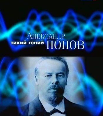 Скачать с letitbit  Тихий гений. Александр Попов (2009) SATRip