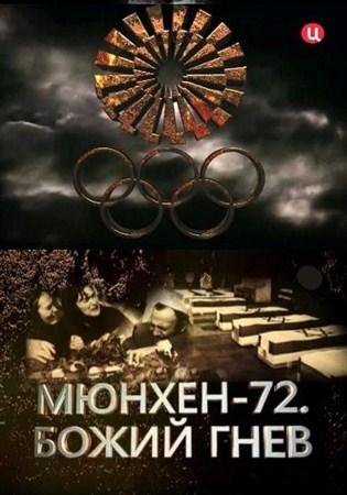 Скачать с letitbit  Мюнхен - 1972. Гнев Божий (2012) SATRip