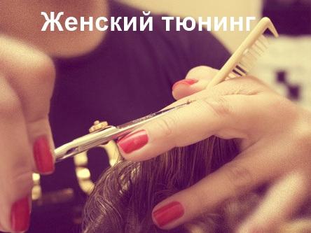 Скачать с letitbit Женский тюнинг (2012) SATRip