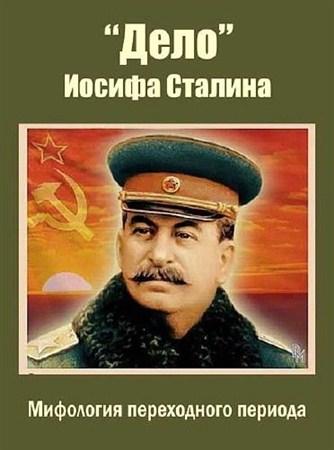 Скачать с letitbit  Дело Иосифа Сталина. Мифология переходного периода (201 ...