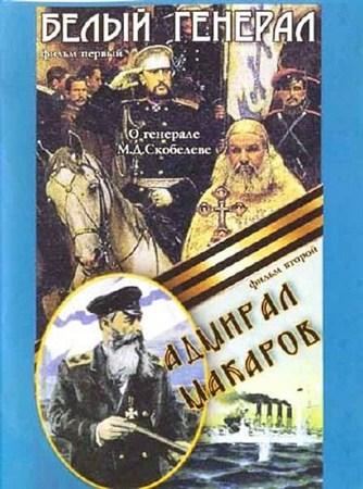 Скачать с letitbit  Белый генерал. Адмирал Макаров (1984-1990) DVDRip