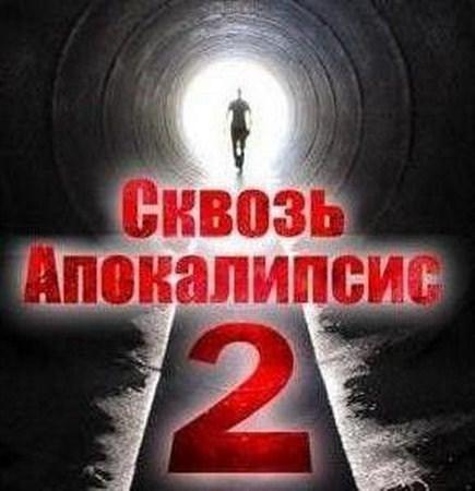 Скачать с letitbit  Сквозь апокалипсис 2. Лучи смерти (2012) DVDRip
