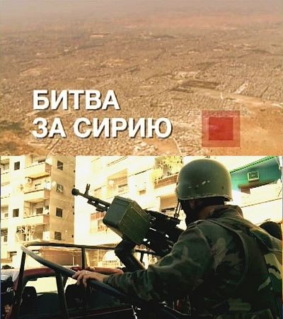Скачать с letitbit  Битва за Сирию (2012) SATRip