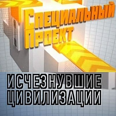 Скачать с letitbit  Специальный проект. Исчезнувшие цивилизации (19.09.2012 ...