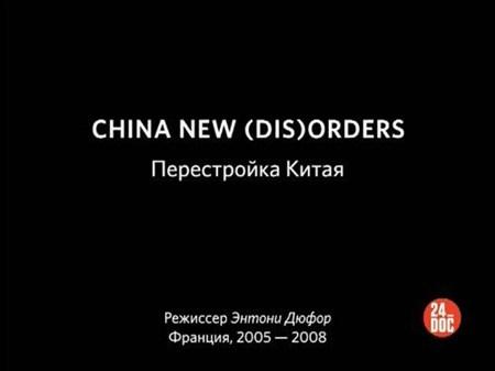 Скачать с letitbit  Перестройка Китая. Красные миллионеры / China new (dis) ...