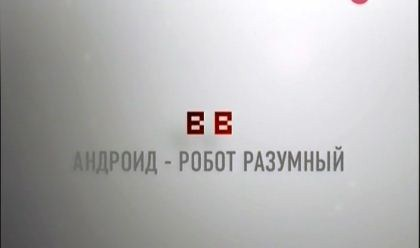 Скачать с letitbit  Образ Жизни. Андроид - Робот Разумный (2012) SATRip