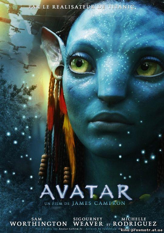 Автор Avatarka от 14-01-2015, 20:23: letitfilms.com/adventure/3977-skachat-s-letitbit-avatar-2009.html